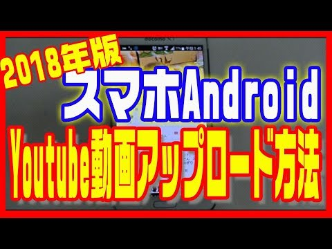 【ユーチューブ(Youtube)】動画のアップロード方法・スマホ(Android)2018年