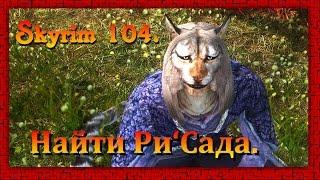 The Elder Scrolls V: Skyrim #104 ✿ Вилья ✿ Найти Ри'Сада