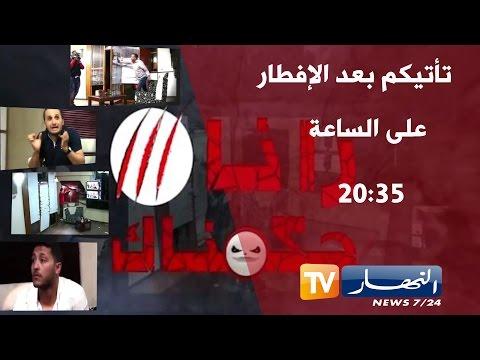 الحلقة الأولى من رانا حكمناك 3 : هكذا تعامل  مصطفى غير هاك مع الجن