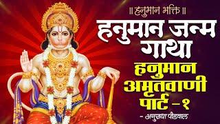 वीर हनुमान की गाथा   हनुमान अमृतवाणी पार्ट १   अनुराधा पौडवाल   Hanuman Amritwani