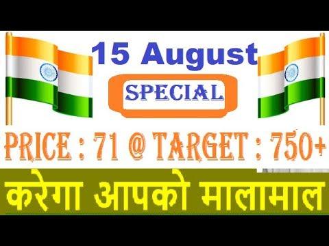 Independence Day Special Hidden Gem for Future || Super Multibagger 2018