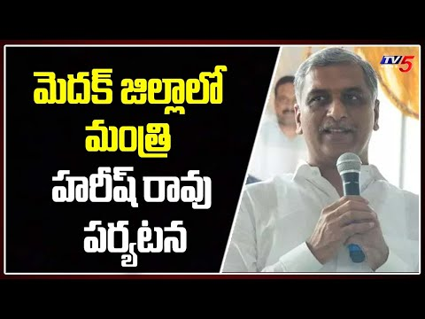 Minister Harish Interacts With Farmers And Villagers at medak Dist   TV5 News teluguvoice