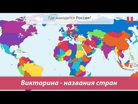 Карта мира из стран играть обезьяны казино онлайн