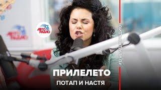 Потап и Настя - Прилелето (#LIVE Авторадио)