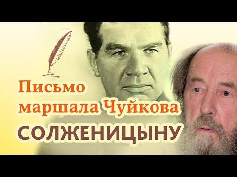 Письмо маршала Чуйкова