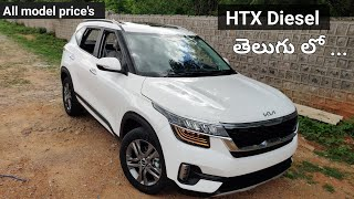 Kia Seltos HTX 2021 CRDI Manual review in telugu ₹-17,58 Lakhs || Krrishh tutorial ||