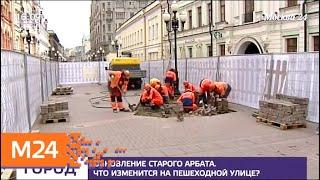 На Старом Арбате поменяют поврежденную плитку - Москва 24
