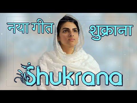 शुक्राना | Shukrana | New Nirankari Song 2019 | Nirankari Punjabi Song |