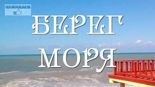 Берег моря! Неспокойное Черное море!!