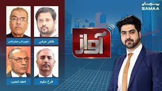 Awaz | SAMAA TV | 26 June 2019