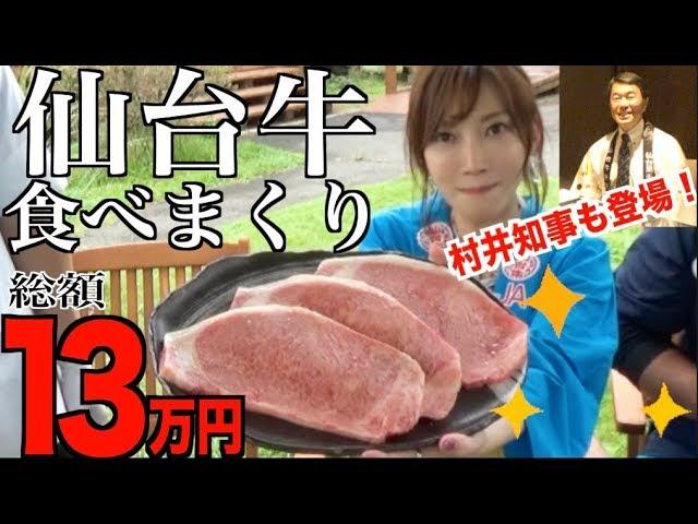【大食い】仙台牛食べまくり!最上級の美味しさをBBQ&高級鉄板焼で[総額13万円超え]8000kcal【木下ゆうか】