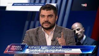 видео Смотреть Право голоса (29.09.2017) на ТВЦ онлайн в хорошем качестве бесплатно