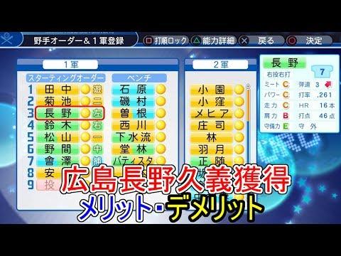 【野球ラジオ】広島が巨人長野久義を人的補償で獲得したメリットとデメリット【作業用BGM】