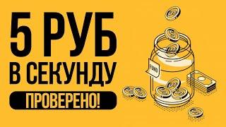 БЫСТРЫЙ ЗАРАБОТОК В ИНТЕРНЕТЕ 5 РУБЛЕЙ В СЕКУНДУ
