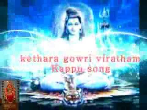 kethara gowri kaappu song