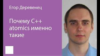 003. Почему C++ atomics именно такие - Егор Деревенец