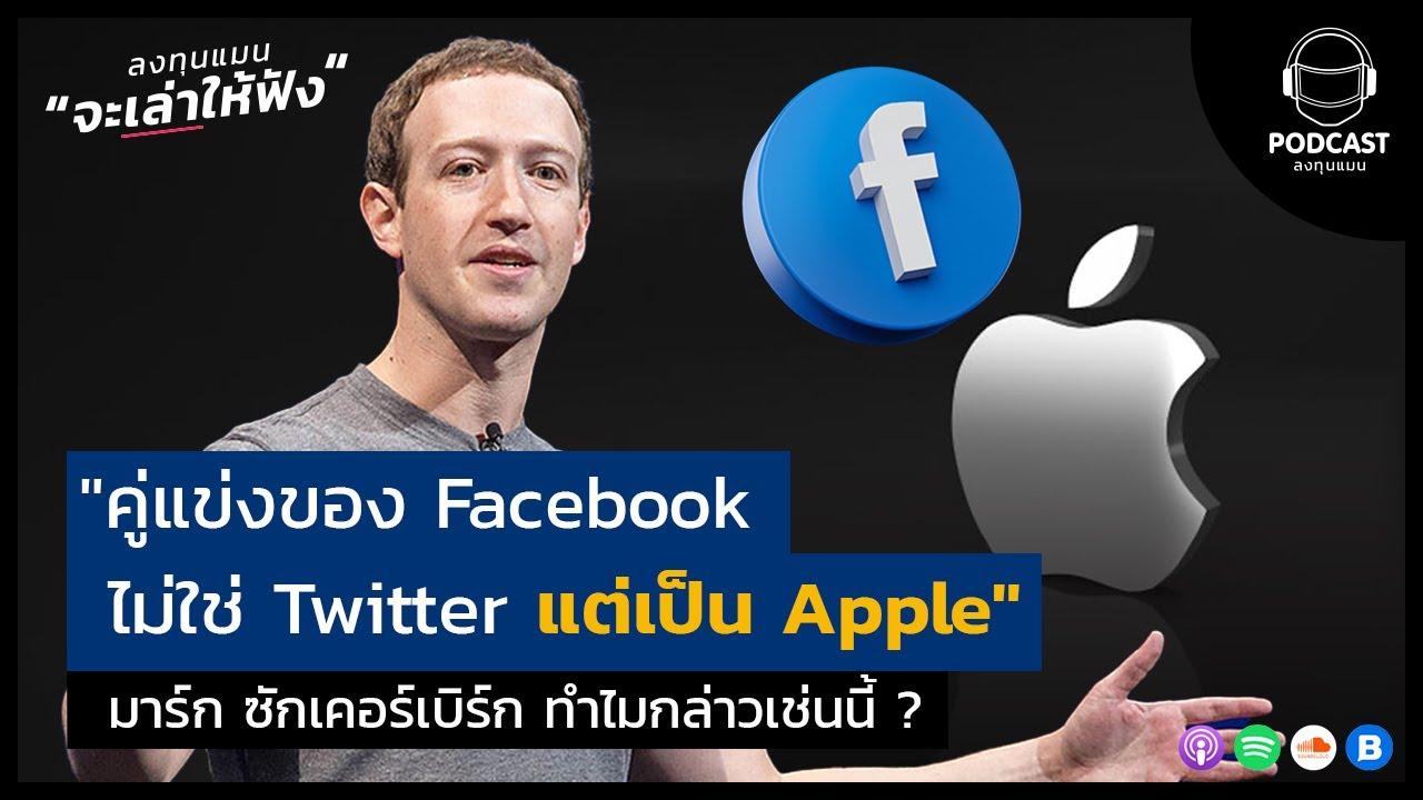 คู่แข่งของ Facebook ไม่ใช่ Twitter แต่เป็น Apple LTM19