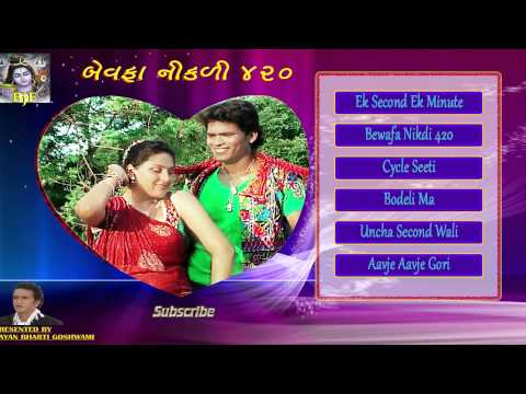 Bewafa Nikdi 420 - Gujarati Sad Songs JUKEBOX - Vikram Chauhan - Seven Soor