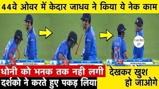 मैच के दौरान 44वे ओवर में चौका मारने के बाद,केदार जाधव ने धोनी की साथ किया नेक काम