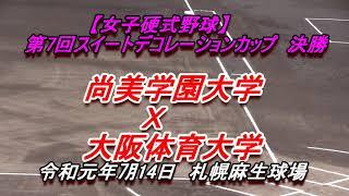 【女子硬式野球】 尚美学園大学 X 大阪体育大学  第7回スイートデコレーションカップ決勝