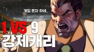 figcaption [롤 스간] 다리우스 VS 사이온ㅣ사슴님과 듀오 + 1 VS 9 강제 캐리 갑니다..