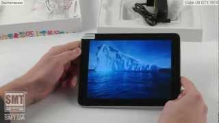 Видео-обзор на планшет Cube U9 GT3(Видео-обзор планшета Cube U9 GT3 Отзывы об устройстве, характеристики, комплектация, цена, наличие: http://smt.ua/tablet_..., 2013-01-30T16:52:04.000Z)