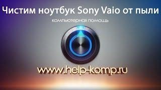 Чистка ноутбука Sony VAIO PCG - 71211v от пыли и замена термопасты(Чистка ноутбука Sony VAIO PCG - 71211v от пыли и замена термопасты Сервисный центр http://www.help-komp.ru/ Представительство..., 2014-03-04T01:22:10.000Z)