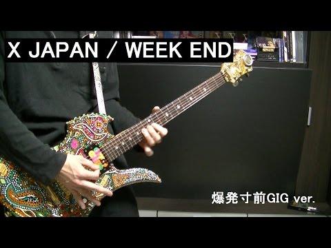 【X JAPAN】WEEK END (爆発寸前GIG ver.) ギター 『弾いてみた』 1989