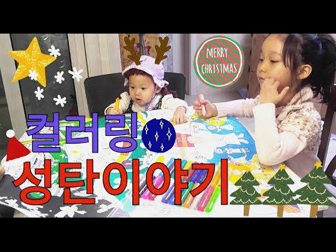 컬러링 성탄이야기 크리스마스 장식(소)