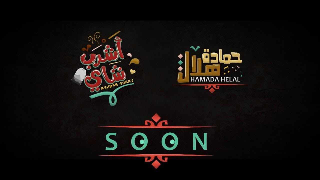 Hamada Helal - Ashrab Shai (Official Teaser) | حمادة هلال ...