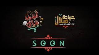بالفيديو- حمادة هلال يغني مهرجانات لأول مرة في