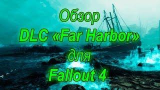 Обзор DLC Far Harbor для Fallout 4 -- Silent Hill с пушками в мире пост-апокалипсиса