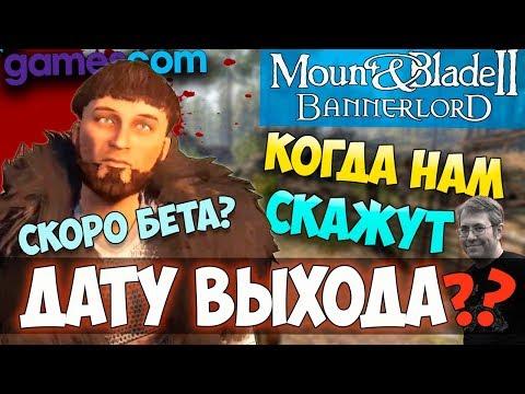 Mount and Blade 2: Bannerlord-КОГДА СКАЖУТ ДАТУ ВЫХОДА?! ЧТО ПОКАЖУТ НА GAMESCOM?! СКОРО БЕТА ИГРЫ?