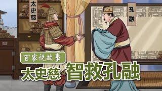 [百家说故事]太史慈智救孔融  课本中国