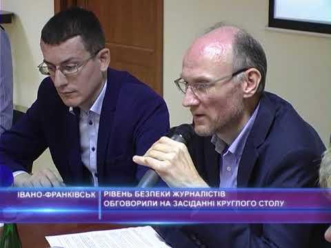Рівень безпеки журналістів обговорили на засіданні круглого столу