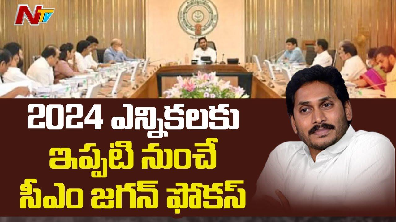 Download CM YS Jagan Focus on 2024 Elections   AP Cabinet Meeting Updates   Ntv