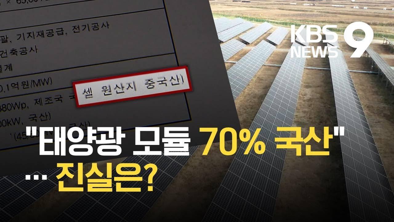 """그린뉴딜에도 태양광산업 '흔들'?…""""국산 70%"""" 알고보니 / KBS"""