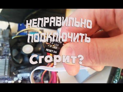 Подключение кабелей передней панели Pw-sw Reset-sw Pw-led Hdd-led
