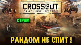 CROSSOUT 0.9.0 СТРИМ - Рандом Не Спит !