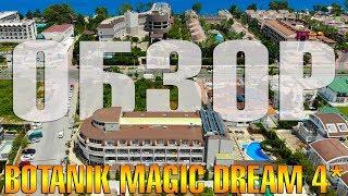 Botanik Magic Dream 4* обзор. Турция Кемер 2019 отель все включено.