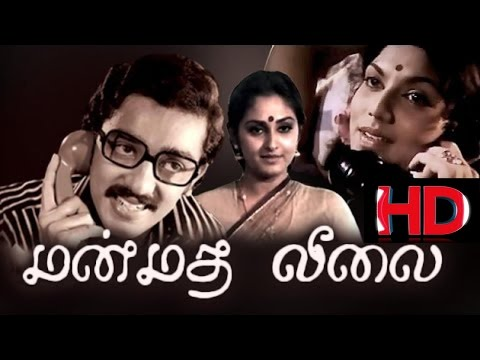 tamil full movies tamil movies full movie movie tamil cinema latest tamil movie new movies superhit movies blockbuster movies full tamil movie movies mishri tamil movies tamil movie scenes scenes theeveram movie 2016 movie new tamil movie kali malayalam movie kammatipaadam annmaria kalippilanu charlie theeveram theeveram malayalam movie theevram theevram full movie theevram tamil dubbed new tamil movies latest tamil movies dulquer salmaan movies tamil tamil full movies tamil hd tamil movies cin watch blockbuster tamil full movie  manmatha leelai  is a 1976 tamil-language film starring kamal haasan in the lead role, madhu. the film directed by kailasam balachander also has halam (rekha) as madhu's wife. a number of actresses debuted through