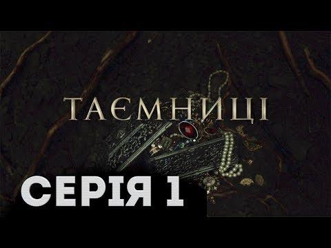 Таємниці (Серія 1)
