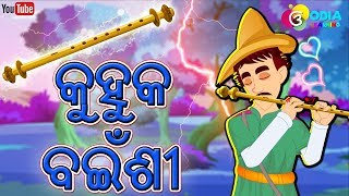 Odia Kids Story || କୁହୁକ ବଇଁଶୀ || Kuhuka Bansi || Odia Moral Stories for Children