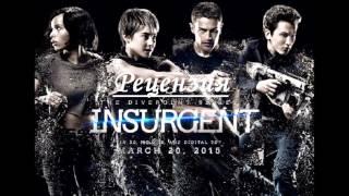 Дивергент глава 2: Инсургент Фильм 2015 Роберта Швентке (фантастика). Смотреть онлайн отзыв-рецензию