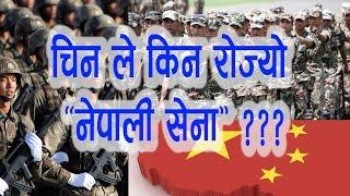 चिन ले किन रोज्यो नेपाली सेना ???why china likes Nepal Army?? Etv Nepal!!