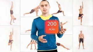 Тренировка 200 Асан