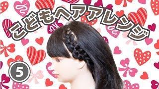 【こどもヘアアレンジ】簡単かわいい!子供のへアアレンジ#5〜カチューシャ風 裏編み込み〜 / kids hair arrangement thumbnail
