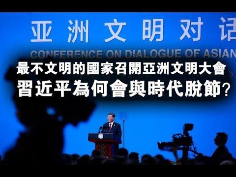 夏业良:讽刺,亚洲最不文明的国家召开亚洲文明大会