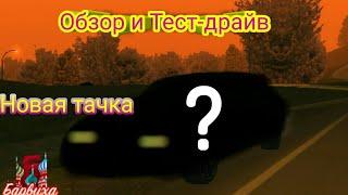 ВАЗ 2114 - ОБЗОР и Тест-драйв четырки на БАРВИХА рп || Test-Drive Vaz 2114 Barvikha rp