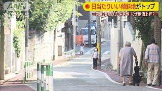 都内の土地価格 「豊島区の傾斜地」が上昇率トップ(19/09/19)